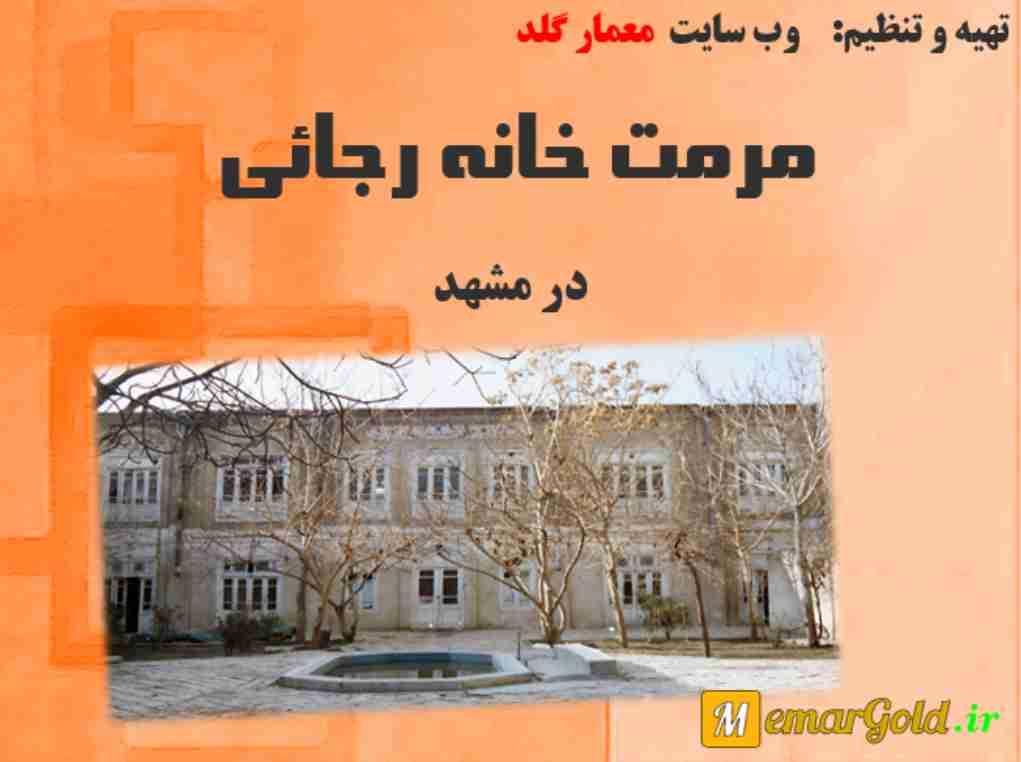 دانلود پروژه مرمت خانه رجایی مشهد