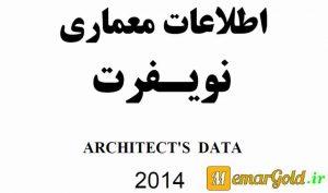 کتاب اطلاعات معماری نویفرت 2014