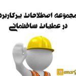 کتاب مجموعه اصطلاحات پر کاربرد در عملیات ساختمان