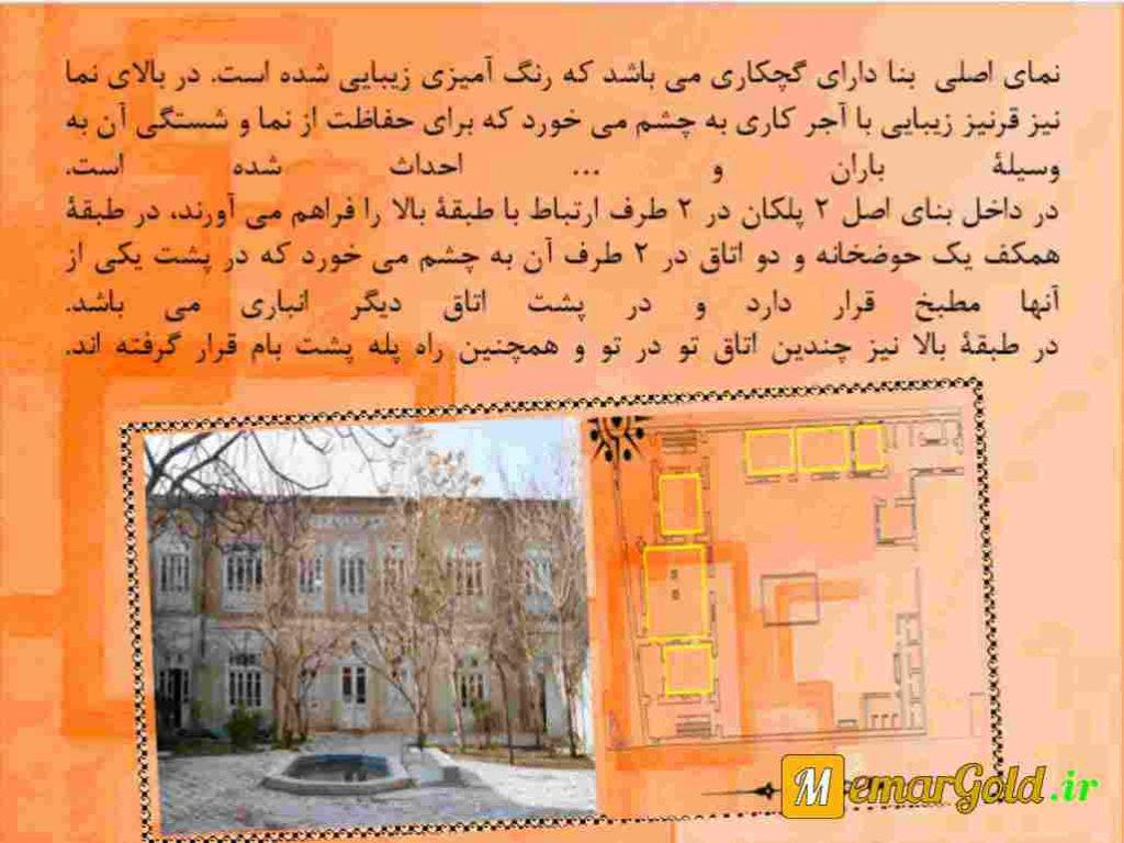 پروژه مرمت خانه رجایی مشهد