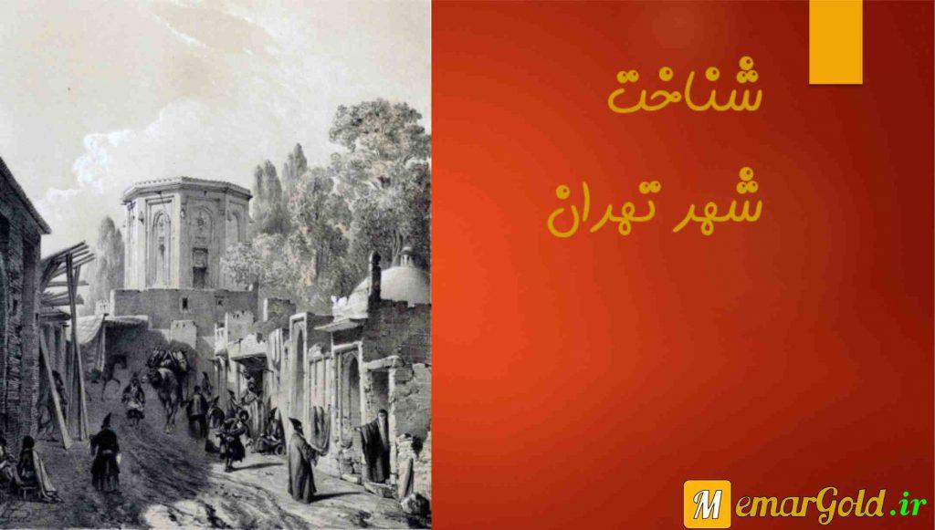 پروژه مرمت خانه نصیرالدوله - شناخت تهران - معمار گلد