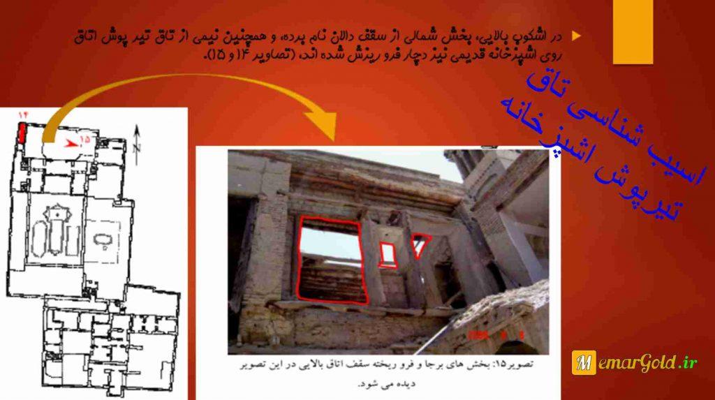 پروژه مرمت خانه نصیرالدوله