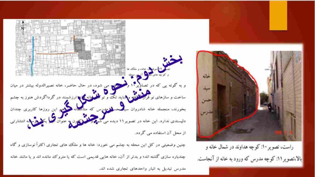 تصویر: اسلایدهای پاورپوینت - منشا و سرچشمه - معمار گلد