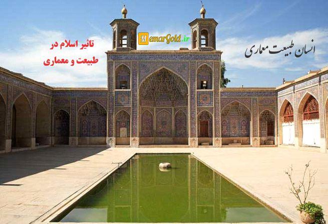 تاثیر اسلام در معماری و طبیعت