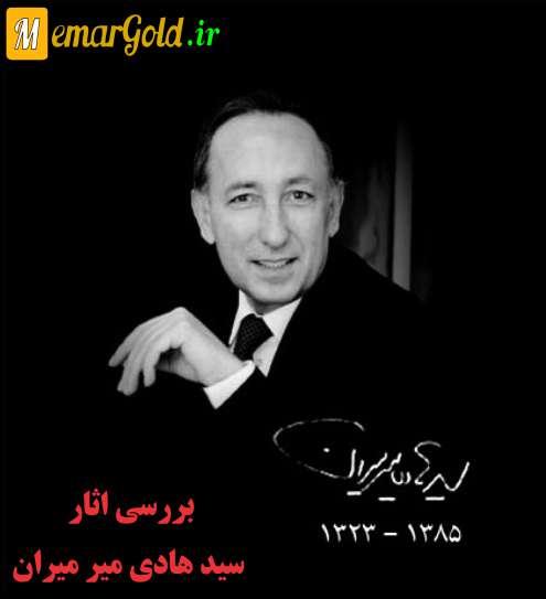 اثار سید هادی میرمیران