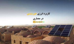 کاربرد انرژی خورشیدی در معماری