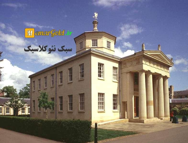 پاورپوینت معماری نئوکلاسیک کامل
