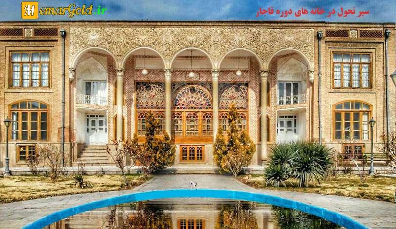 پاورپوینت سیر تحول خانه معماری دوران قاجار تا کنون