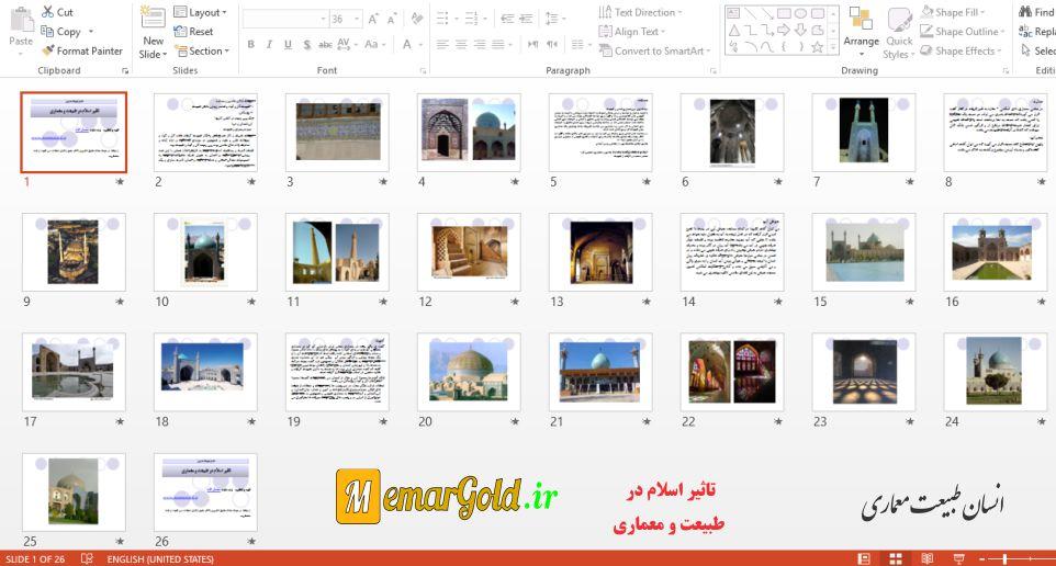 پاورپوینت تاثیر اسلام در معماری و طبیعت