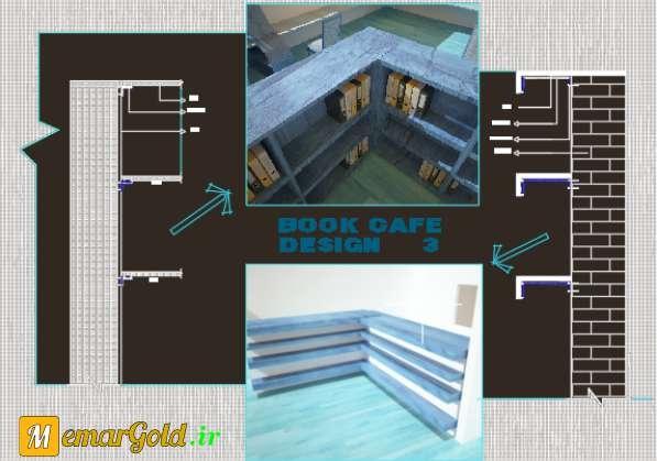 دانلود پلان کافه کتاب به همراه رندرها دیتیل ها و شیت بندی