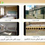 دانلود پروژه نهایی مرمت مدرسه دارالفنون تهران همراه با همه مدارک