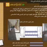 دانلود پاورپوینت تکمیل مرمت دبیرستان امام صادق قم