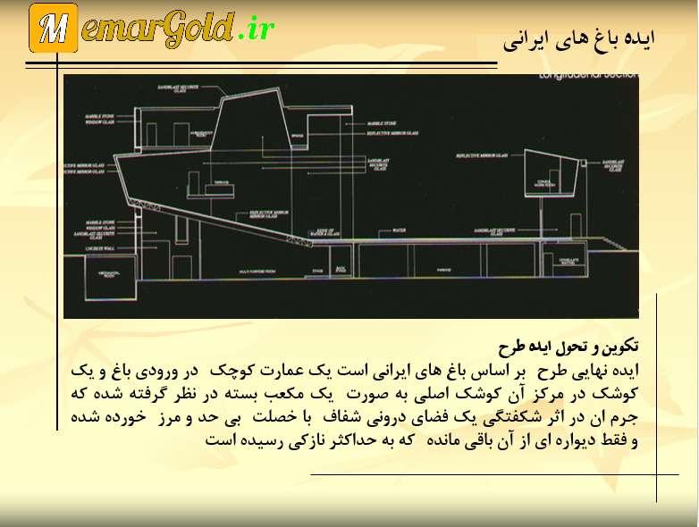 ایده باغ های ایران استاد میرمیران