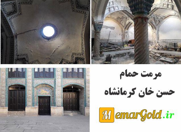 پاورپوینت مرمت حمام حسن خان کرمانشاه