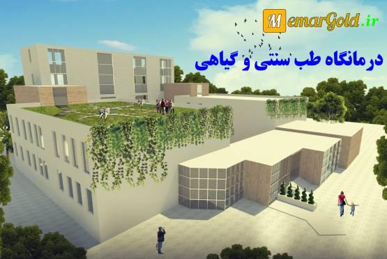 پلان درمانگاه طب سنتی و گیاهی