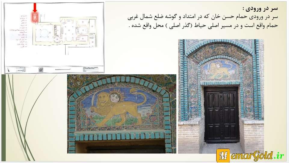 مرمت حمام حسن خان