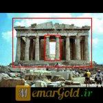پاورپوینت تناسبات طلایی در معماری