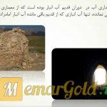 پروژه روستای نظرآباد سروستان