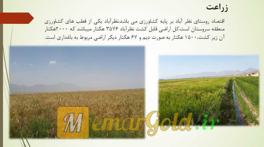 دانلود پروژه روستای نظرآباد