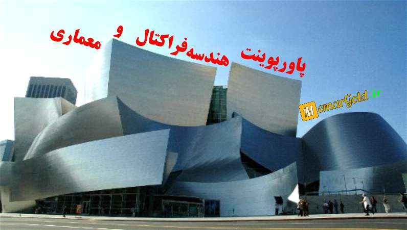 پاورپوینت هندسه فراکتال و معماری