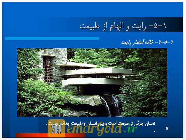 تحقیق معماری ارگانیک