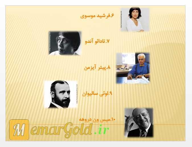 پاورپوینت 10 معمار بزرگ ایرانی و خارجی