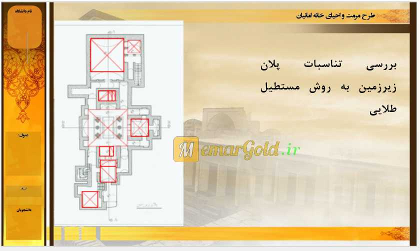 دانلود پروژه مرمت خانه امانیان یزد