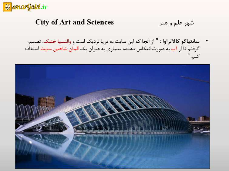 شهر علم و هنر City of Art and Sciences