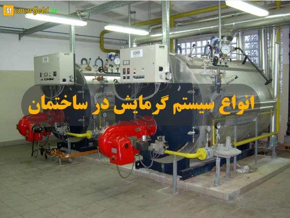 پاورپوینت سیستم های گرمایشی ساختمان
