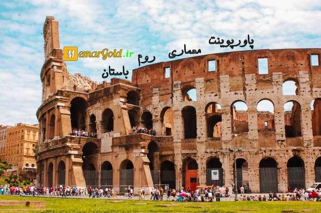 پاورپوینت معماری روم از باستان تا رنسانس