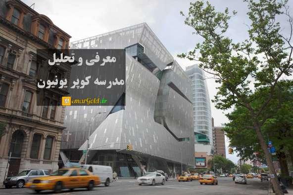 مدرسه معماری کوپر یونیون