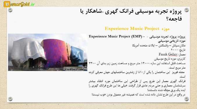 موزه موسیقی فرانک گهری