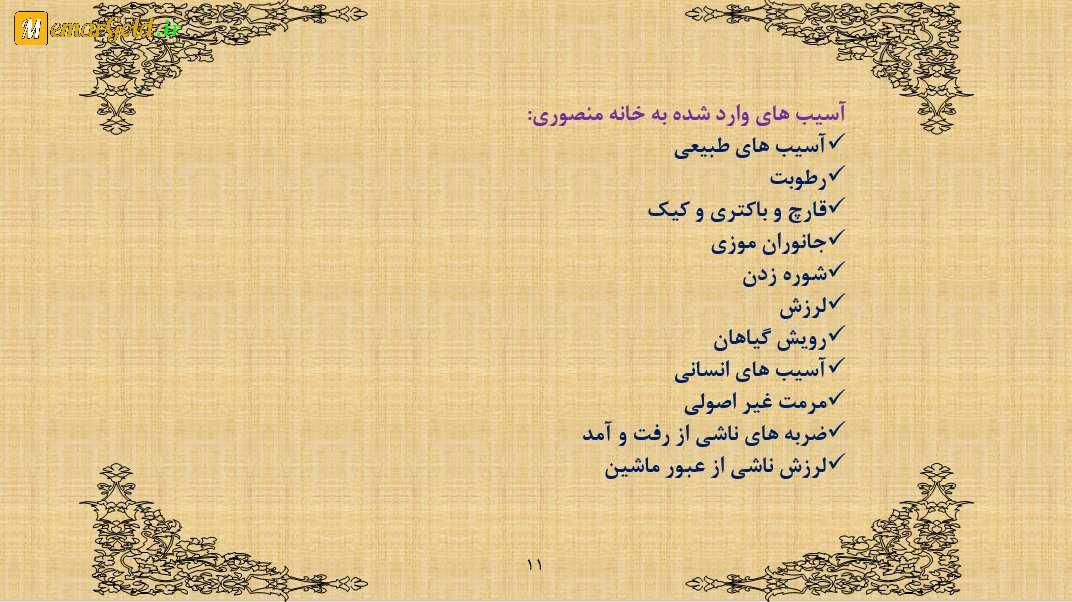 اسیب شناسی خانه منصوری شیراز