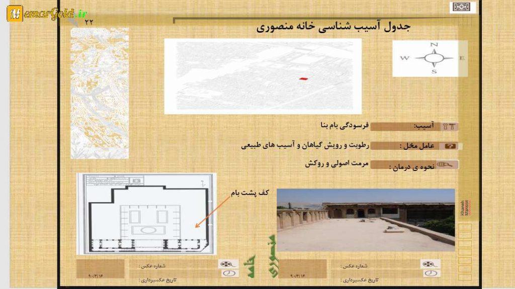 مرمت خانه منصوری شیراز