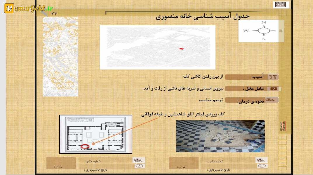 پروژه مرمت خانه منصوری شیراز