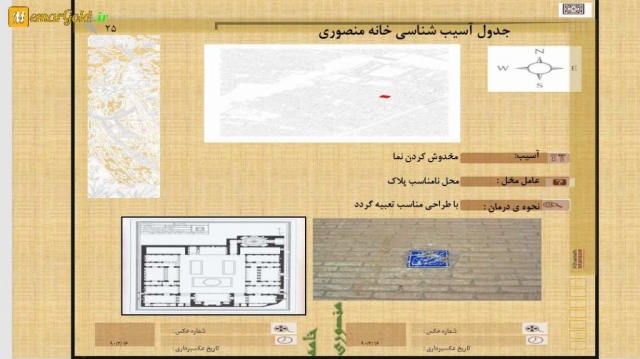 دانلود مرمت خانه منصوری شیراز