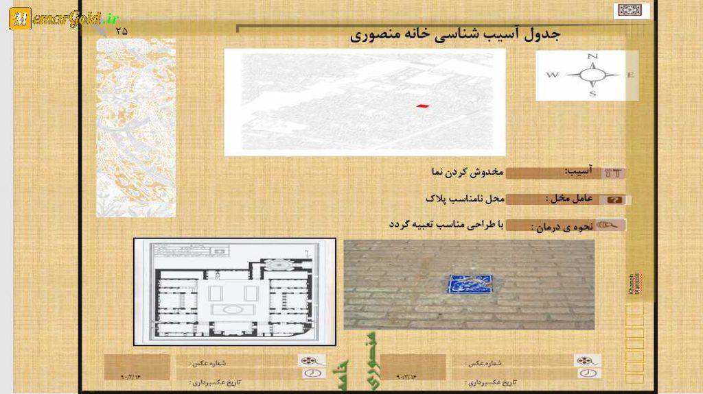 آسیب شناسی مرمت خانه منصوری