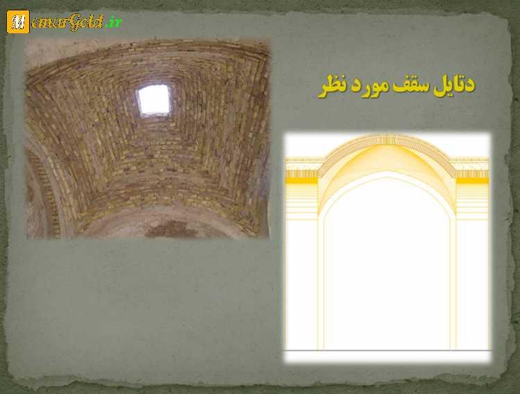 پروژه مرمت ابنیه یزد