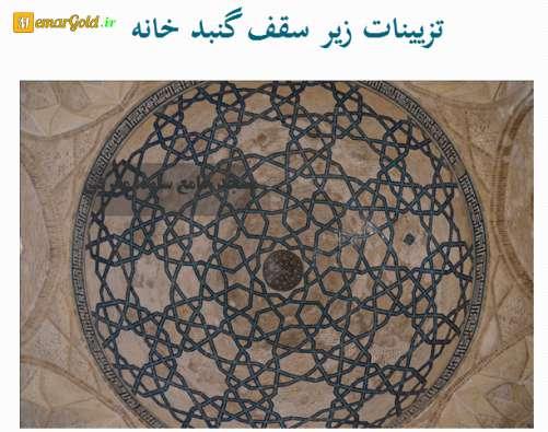 تزیینات زیر سقف گنبد خانه مسجد جامع ساوه