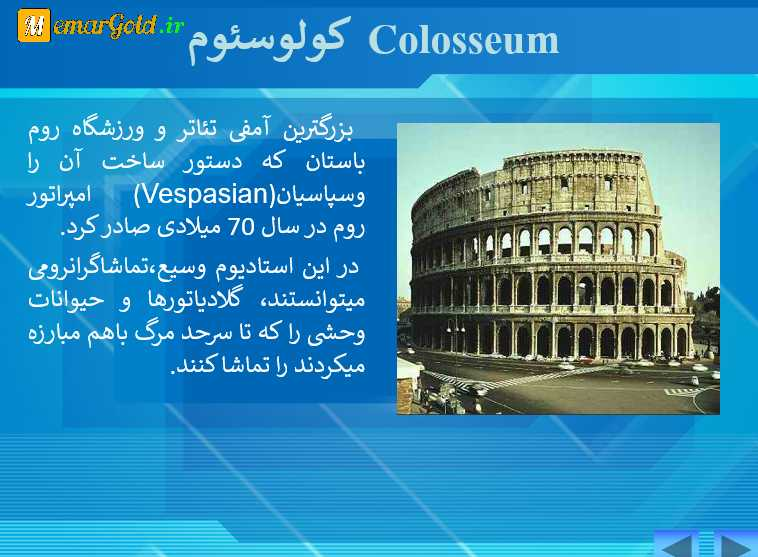 بنای کلوسئوم معماری روم