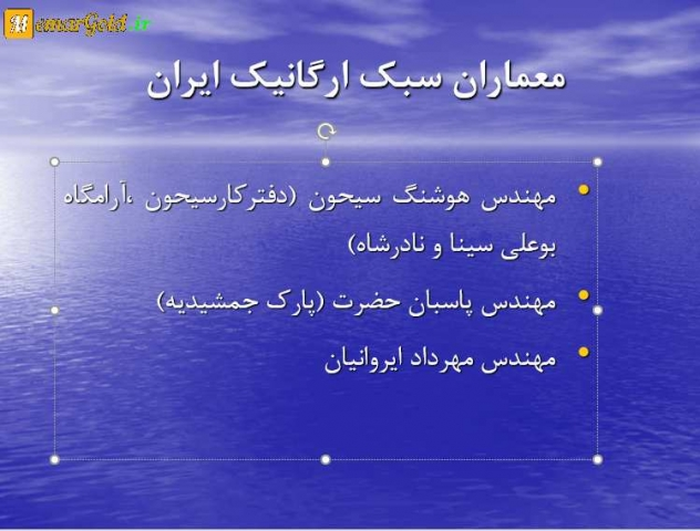 معماران سبک ارگانیک ایران