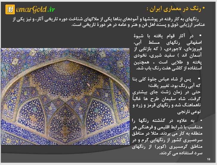 رنگ در معمار سنتی ایران