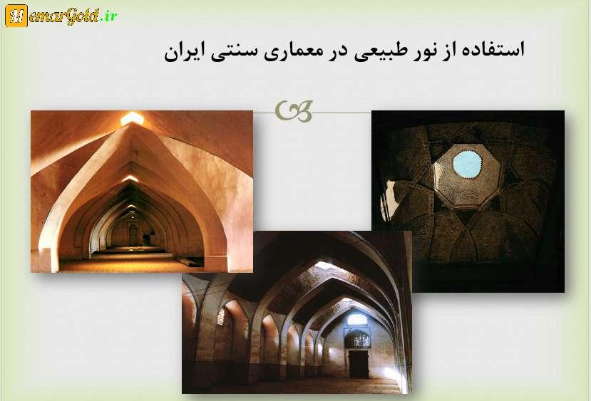 تاثیر نور در معماری سنتی ایران