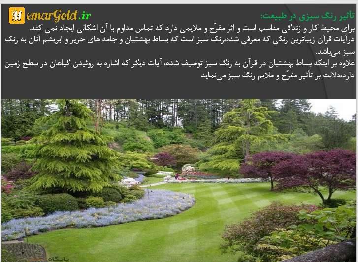 تاثیر رنگ سبز در طبیعت