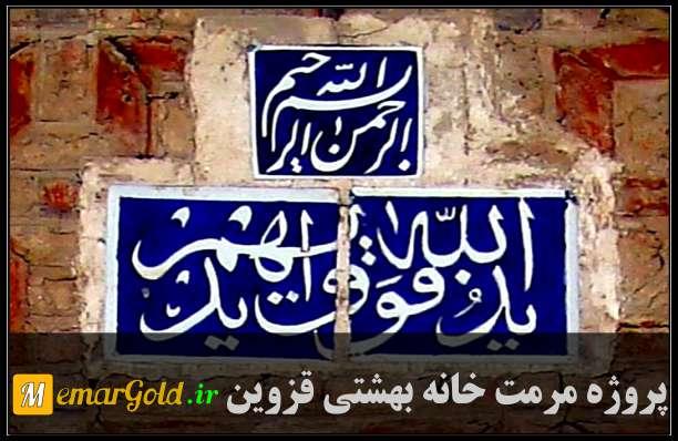پروژه مرمت خانه بهشتی قزوین