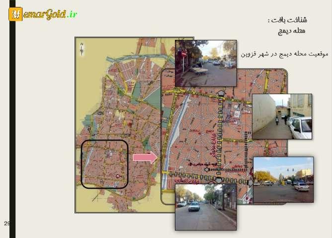 دانلود پروژه مرمت خانه بهشتی قزوین