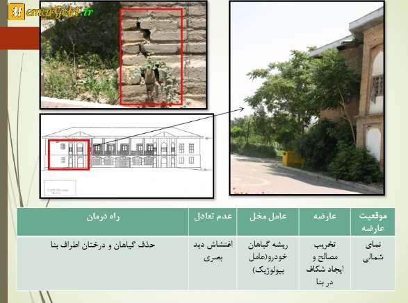پاورپوینت مرمت عمارت ارباب هرمز تهران