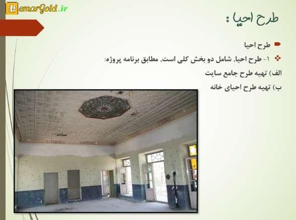 پروژه مرمت عمارت ارباب هرمز تهران