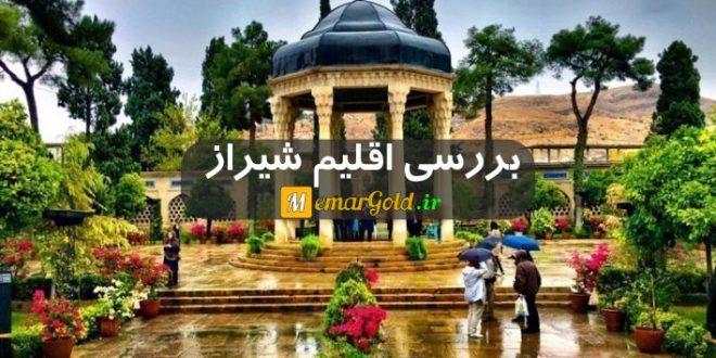 بررسی اقلیم شیراز