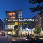 ریز فضاهای دانشکده معماری